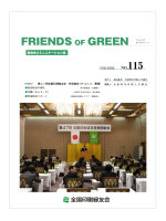 FRIENDS OF GREEN