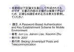 A Password-Based Authentication and Key Establishment