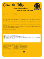 Cigar Charity Party