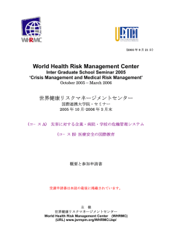 World Health Risk Management Center