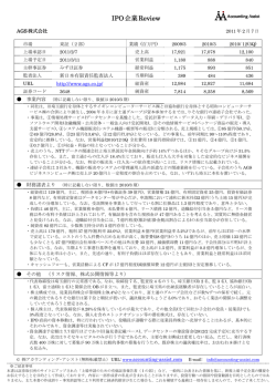 IPO企業Review