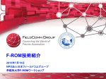 F-ROM技術紹介 - Fieldbus Foundation