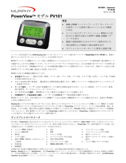 PowerView™ モデル PV101