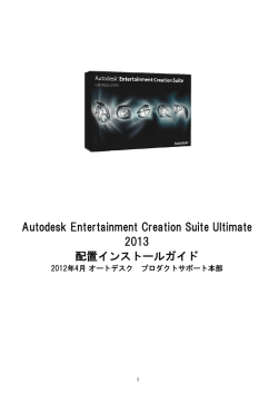 Autodesk Entertainment Creation Suite Ultimate 2013 配置