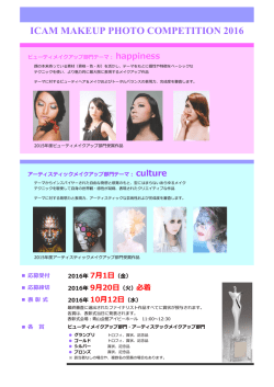 ICAM MAKEUP PHOTO COMPETITION 2016 の