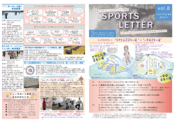SPORTS LETTER vol.8 - 指定管理者 青森市文化スポーツ振興公社・創