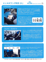 Page 1 K L Mオラ ンダ航空 (KL) KLM Royal Dutch Airlines ジ ビジネス