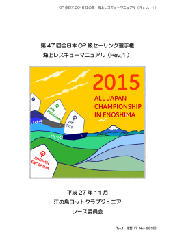 ALL JAPAN CHAMPIONSHIP IN ENOSHIMA