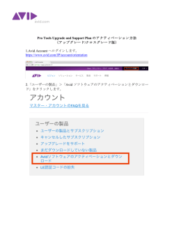 Pro Tools Upgrade and Support Plan のアクティベーション方法