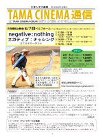 6月号 - 映画祭TAMA CINEMA FORUM