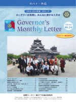Governor`s Monthly Letter