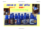 PASSION-15 RURI BOTTLE 新発売!!(PDF 892kb)