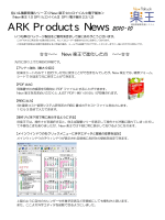 ARK Products News 2010・10
