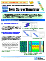 Twin Screw Simulator