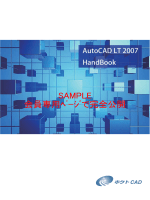 AutoCAD LT 2007.indd