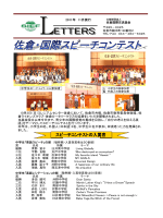 「SIEF Letters」 2011年11月号 (PDFファイル)
