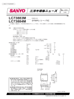 LC73883M LC73884M
