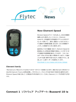 Flytec News「Element Speed」がリリースされました。