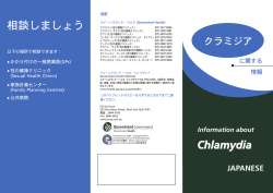 相談しましょう Chlamydia - Ethnic Communities Council of