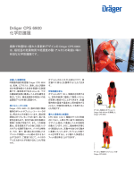 Product information: Dräger CPS 6900 化学防護服