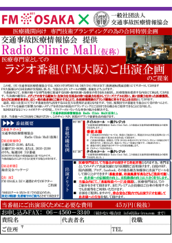 Radio Clinic Mall(仮称)