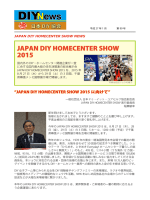 2015/01 第99号(PDF:790KB) - JAPAN DIY HOMECENTER SHOW