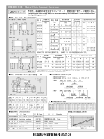 MPCシリ−ズ 金属板抵抗器 Metal Plate Cement Resistors