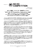 MTV SO-ZO Competition supported by AMD