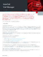 InterCall Call Managerに関するFAQ