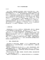 平成22年度(PDF/51KB) - So-net