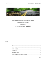 myLittleAdmin for SQL Server 2005 Installation Guide (インストール